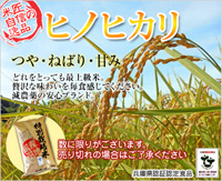 匠の逸品 特別栽培米 ヒノヒカリ(減農薬米)