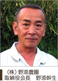 里稲作研究グループ 代表:野添幹生