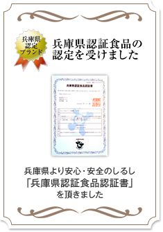兵庫県認証食品認定書を受賞いたしました